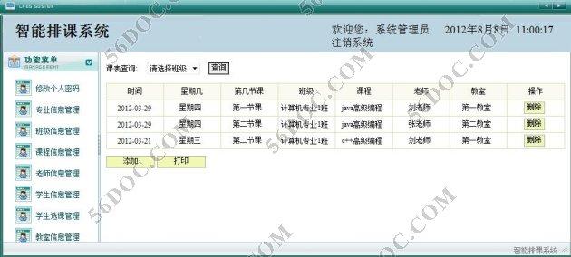 开发技术:JSP+servlet+javabean+sql2005 系统功能: 【摘要】选排课系统功能的设计上,学生选排课系统可以分为登录、排课和选课3个子系统。登录子系统区分排课者(也即系统的管理者)、教师和学生这三者的不同身份,给出不同的权限,在页面中根据身份判断其相应具有的功能来使用这套系统。排课子系统主要供排课者使用,排课者可以在这里进行一切与排课有关的活动。选课系统主要供学生选课使用,在这里可以进行与选课有关的活动;教师可在教师反馈系统中对排课者提出反馈意见,供排课者在排课时可参考使用。 学生排