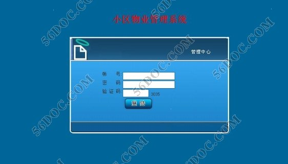 jsp小区物业管理系统